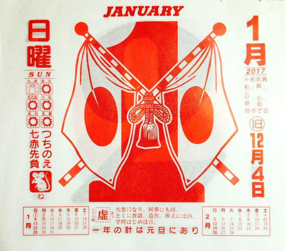 f:id:hanuru-hanuru:20170101232604j:plain