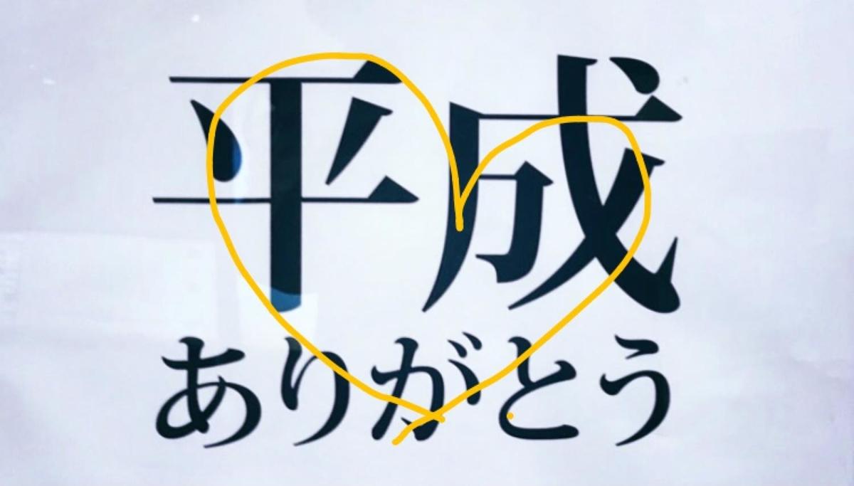 f:id:hanuru-hanuru:20190430102700j:plain