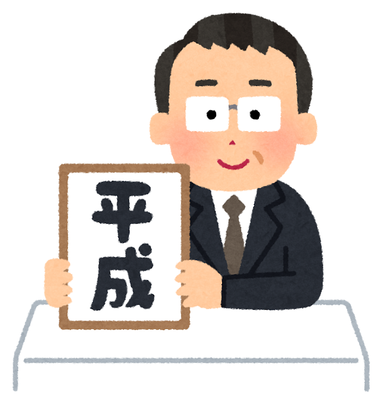 f:id:hanuru-hanuru:20190430114604p:plain