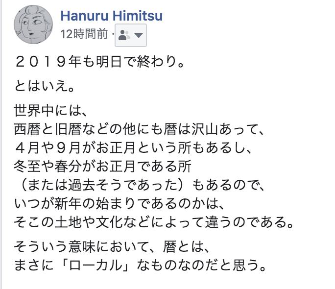 f:id:hanuru-hanuru:20191231104138p:plain