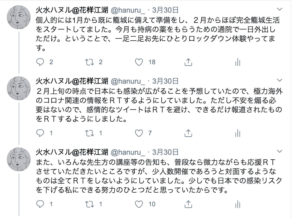 f:id:hanuru-hanuru:20200402182108p:plain