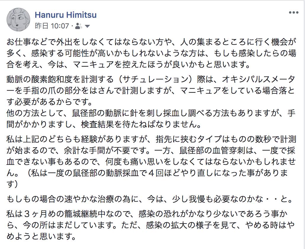 f:id:hanuru-hanuru:20200406210013p:plain