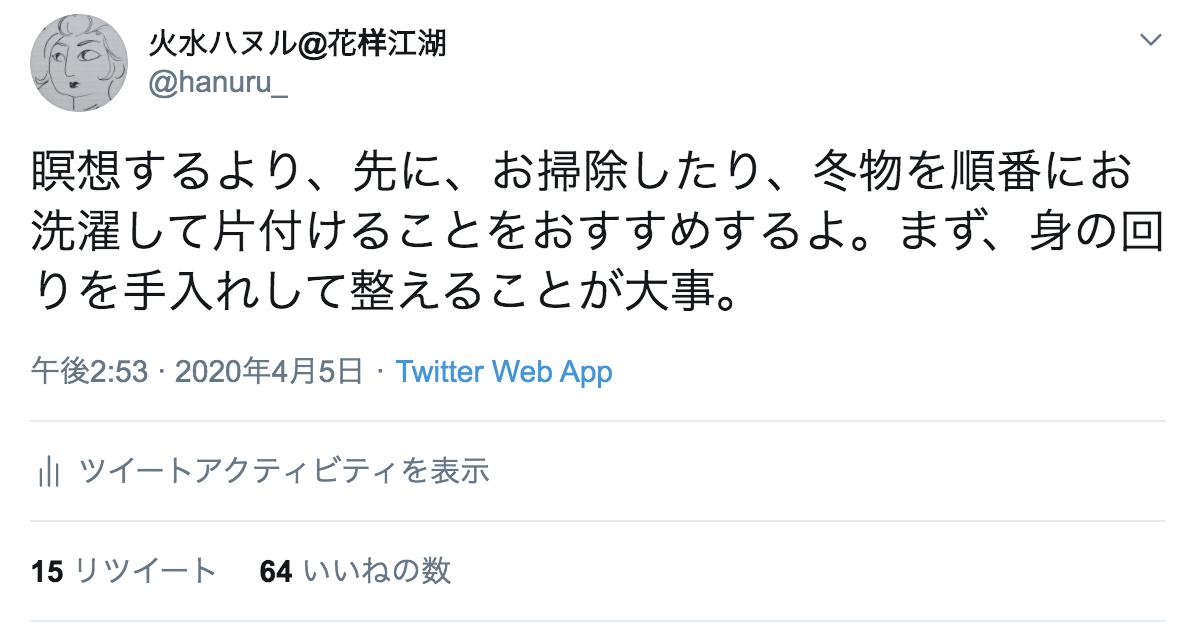 f:id:hanuru-hanuru:20200406214640p:plain