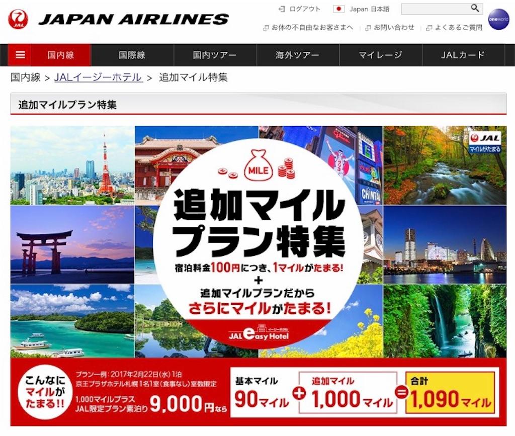 「JAL イージーホテル 画像」の画像検索結果