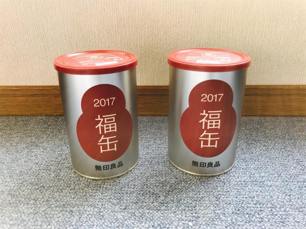 2017福缶外観