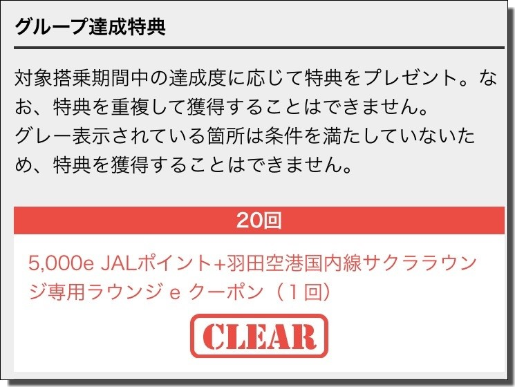 Clearバナー