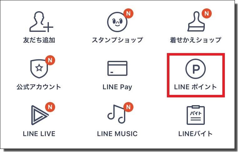 LINEポイント画面
