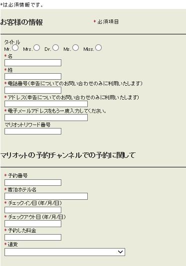申請フォーム1