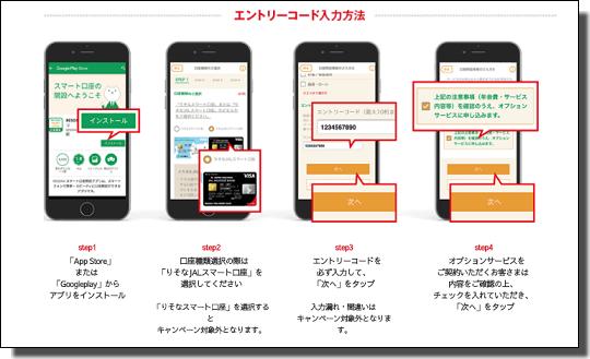 りそなJAL紹介キャンペーンエントリーコード