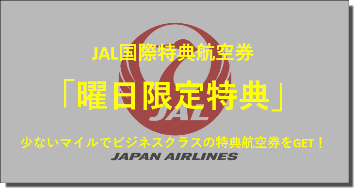 JALマイルの使いかた、曜日限定特典