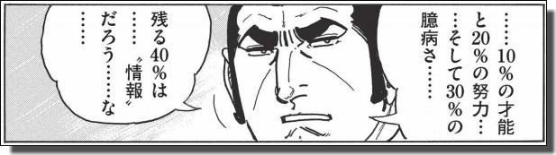 ゴルゴ13の漫画は13話