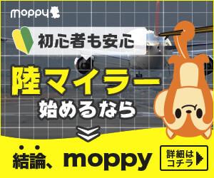 モッピー入会キャンペーンバナー