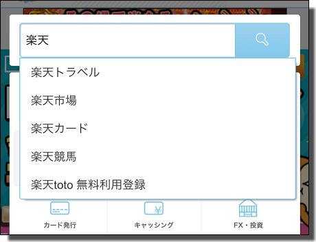 モッピーの検索アシスト