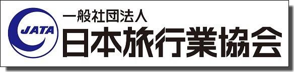 日本旅行業協会返金申請