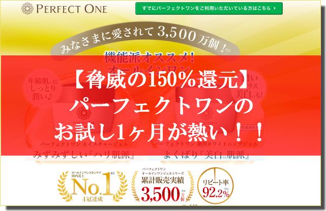 パーフェクトワン150%還元