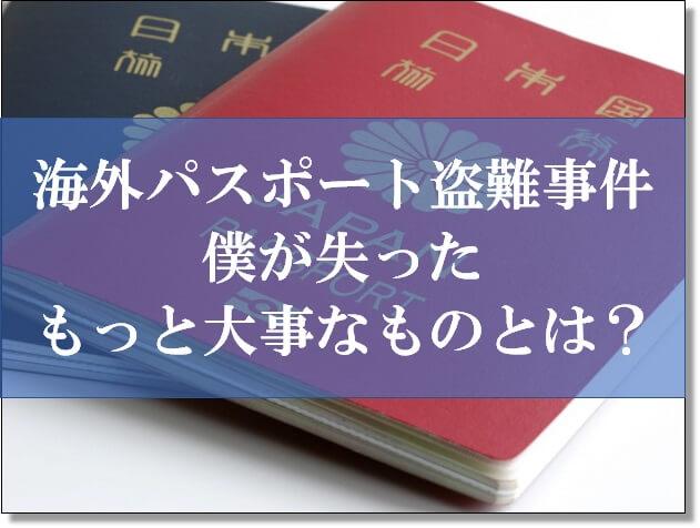 パスポート盗難事件