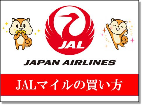 JALマイルの買い方