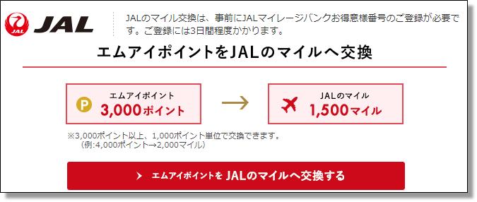 JALマイルが貯まるエムアイカード