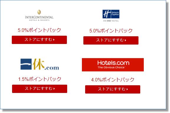 海外ホテル予約