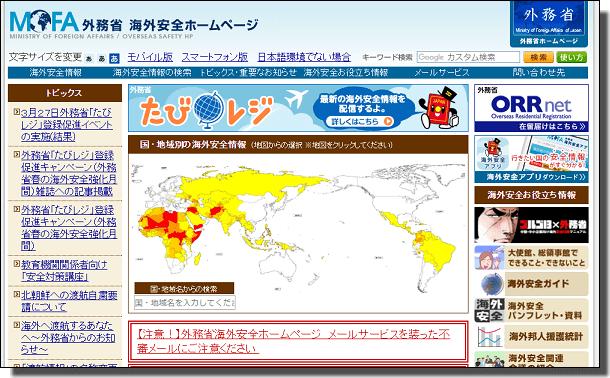 海外安全ページの危険情報