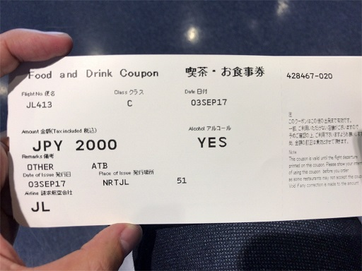 JALの遅延補償クーポン