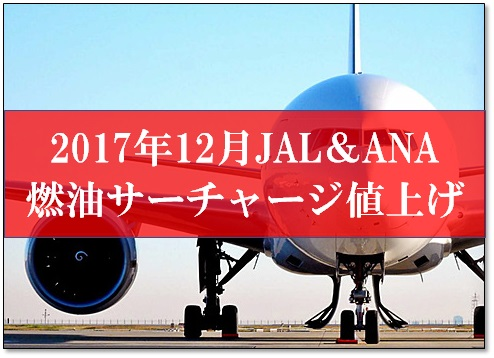 JALとANAが燃油サーチャージ値上げ