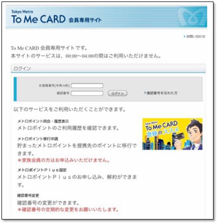 メトロカード