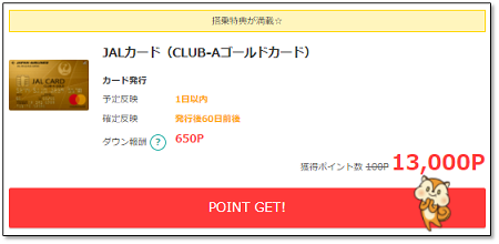 CLUB-Aゴールド