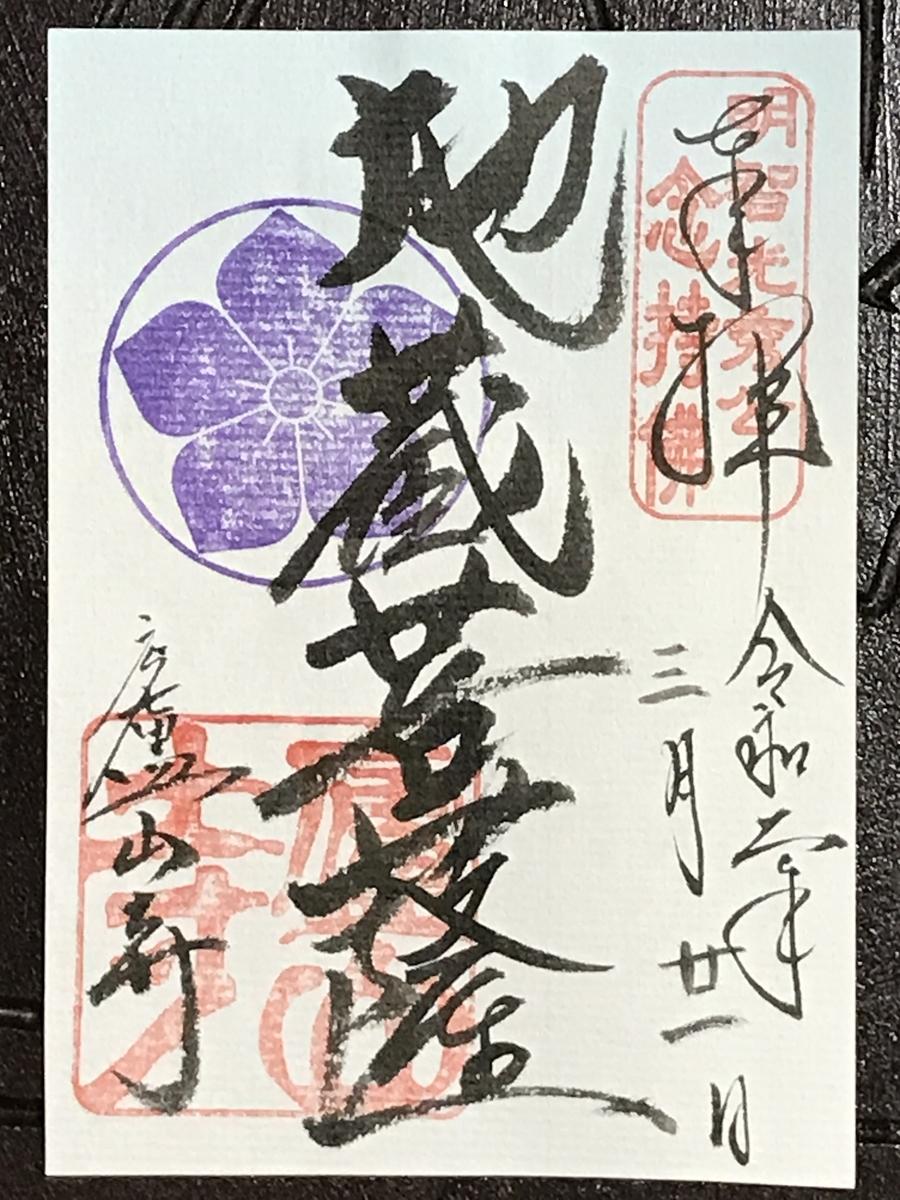f:id:hanyu_ya:20200405153222j:plain