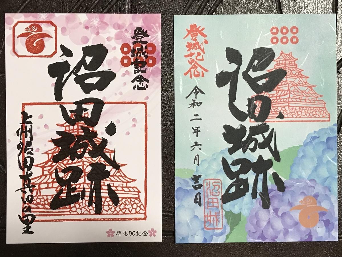 f:id:hanyu_ya:20200719202917j:plain