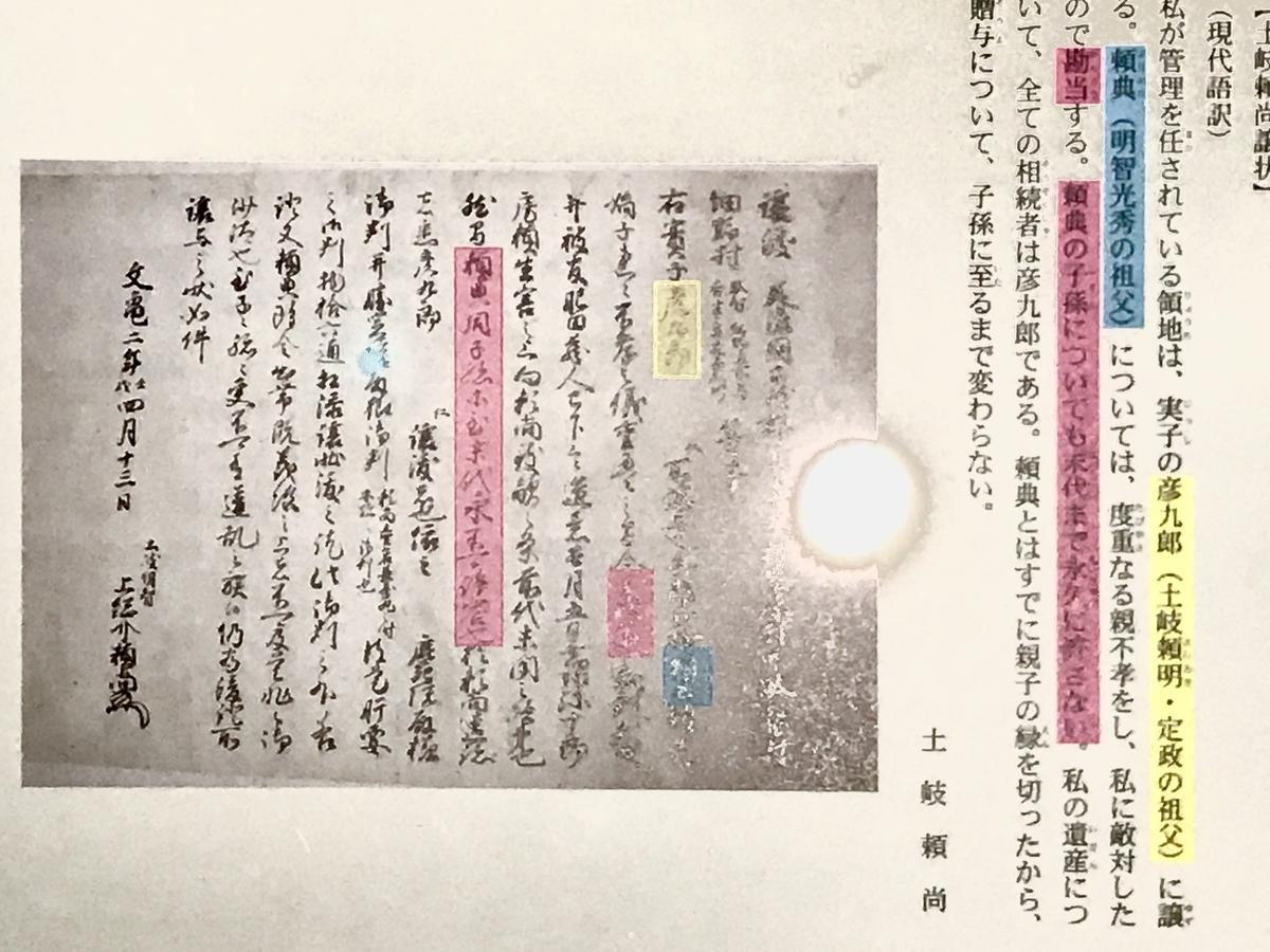 f:id:hanyu_ya:20200720112553j:plain