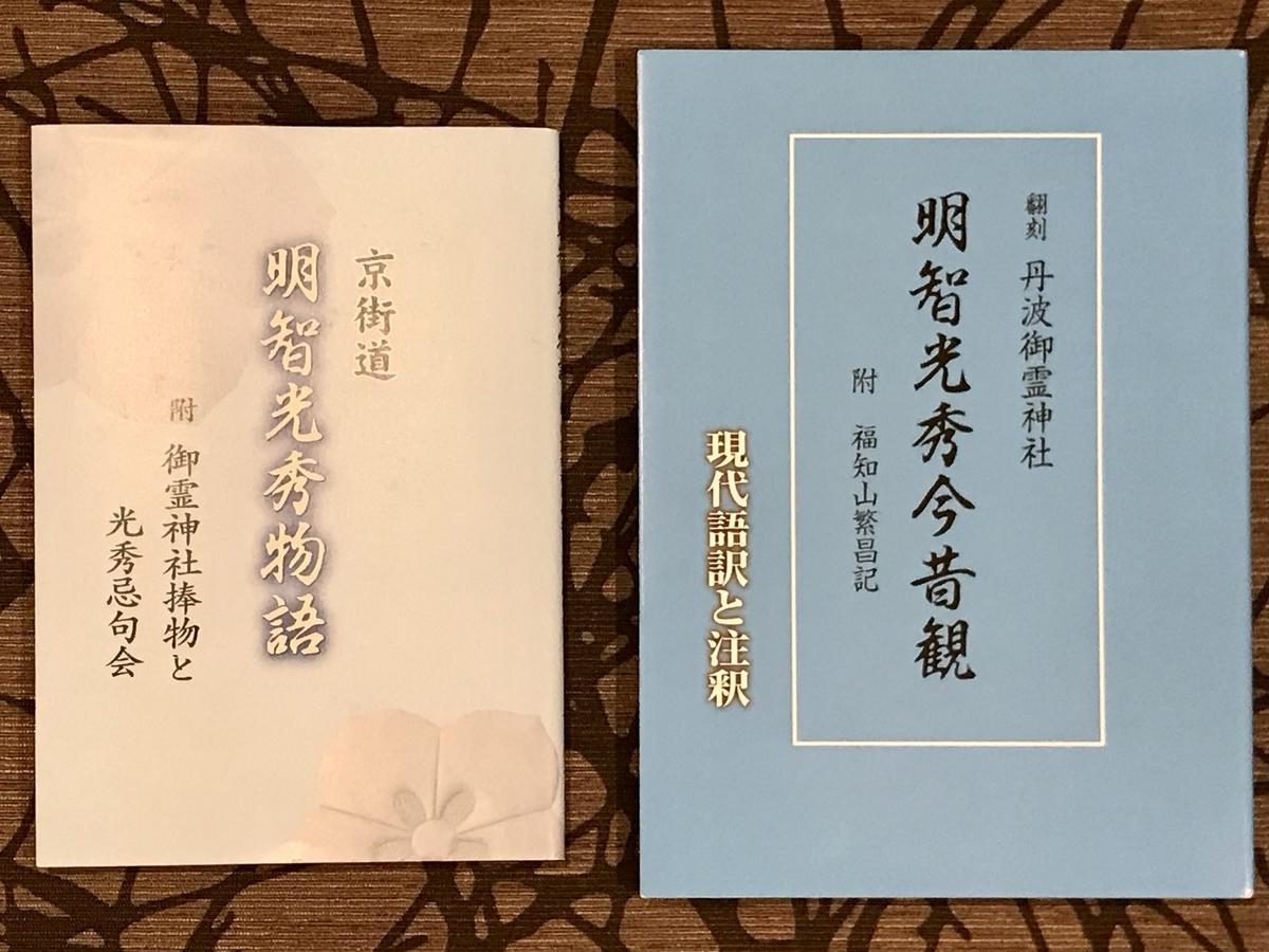 f:id:hanyu_ya:20200810003602j:plain