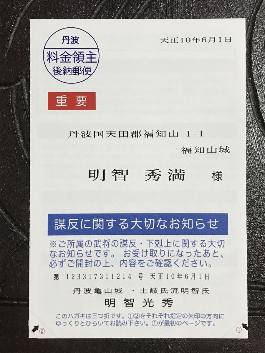 f:id:hanyu_ya:20200810003810j:plain