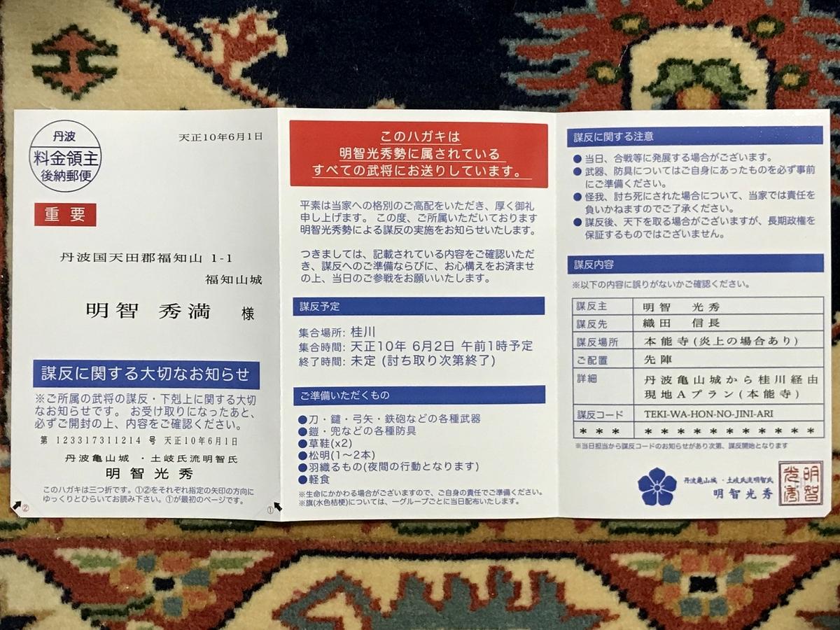 f:id:hanyu_ya:20200810004044j:plain
