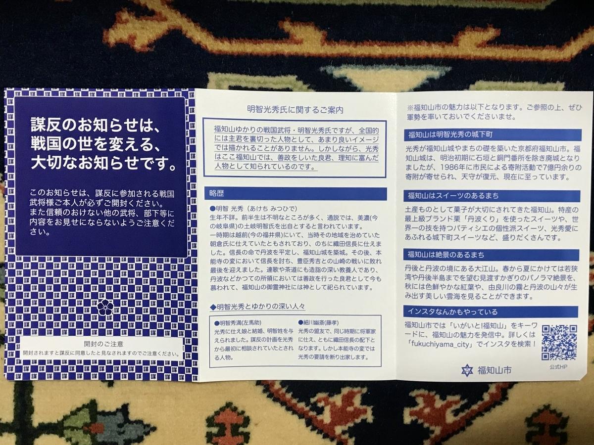 f:id:hanyu_ya:20200810004145j:plain