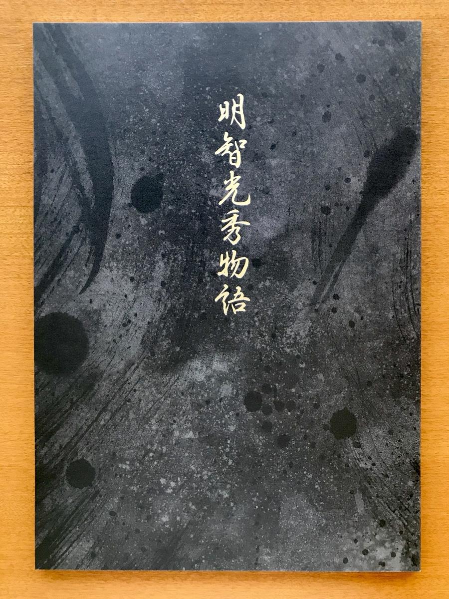 f:id:hanyu_ya:20200929234225j:plain