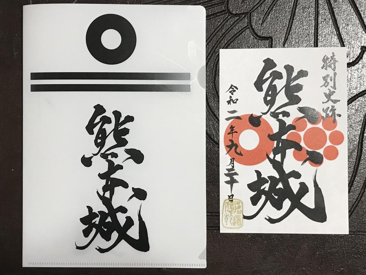 f:id:hanyu_ya:20201005210341j:plain