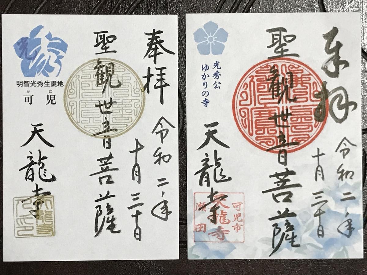 f:id:hanyu_ya:20201213164122j:plain