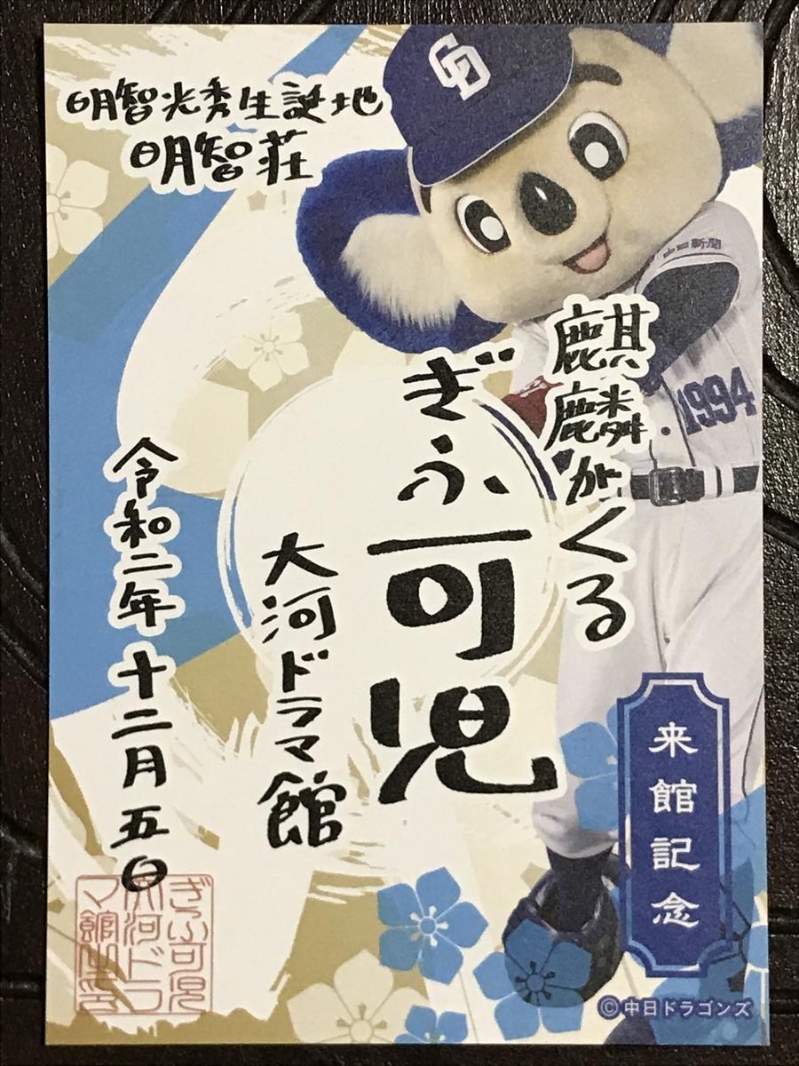 f:id:hanyu_ya:20210111010620j:plain