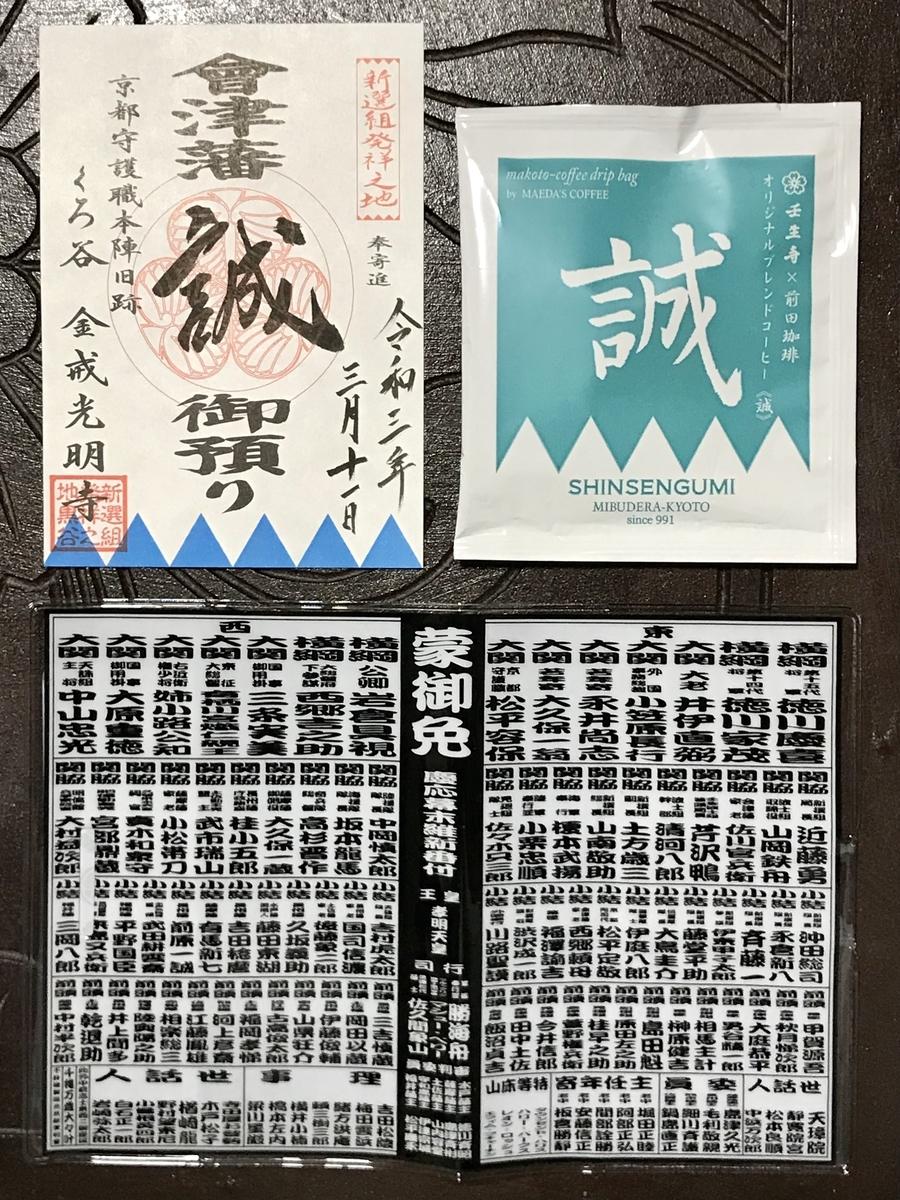 f:id:hanyu_ya:20210522184248j:plain