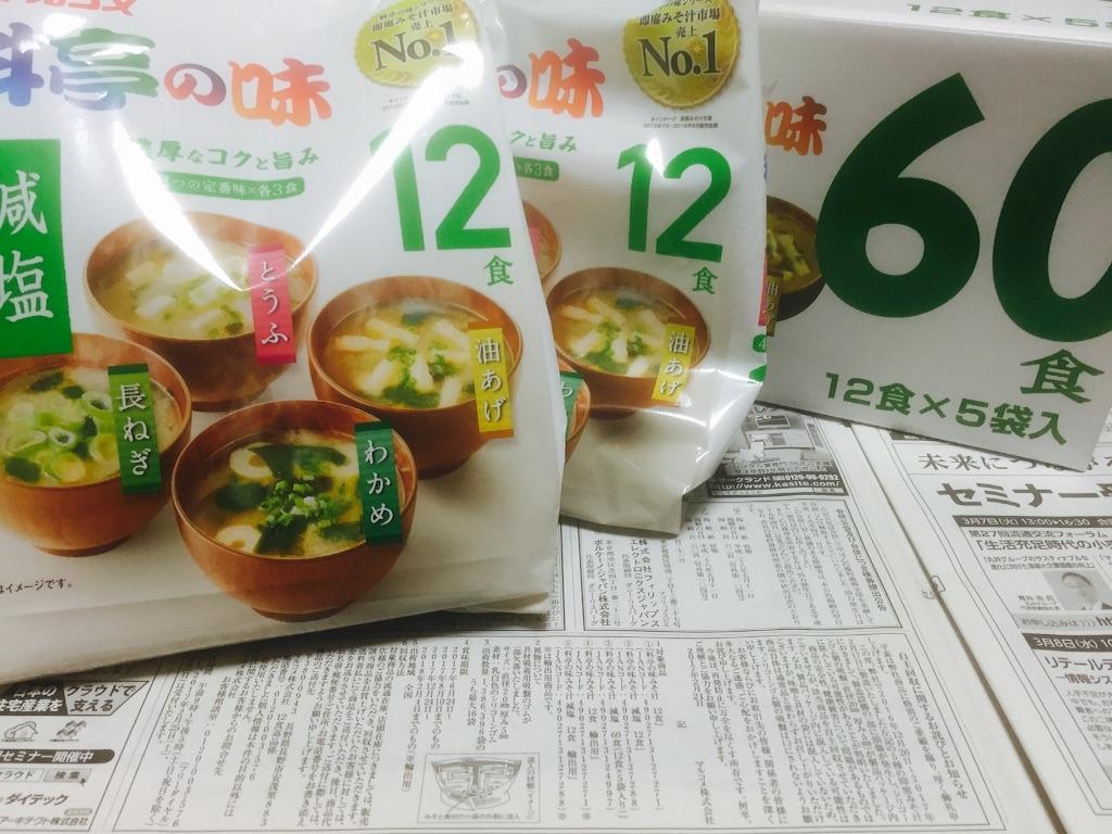 f:id:hanzyou:20170221075425j:image