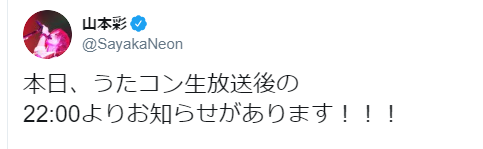 山本彩重大発表、結婚か?新曲発表