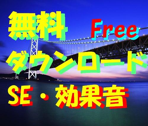 無料フリーダウンロード効果音SEのHMSounds