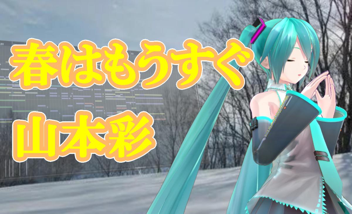 山本彩,春はもうすぐ,初音ミク