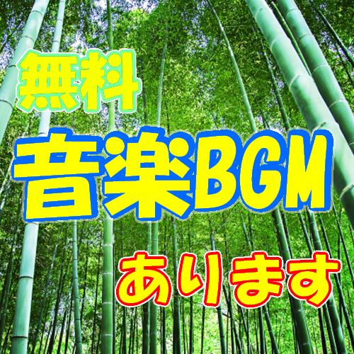 著作権フリー素材無料音楽BGM