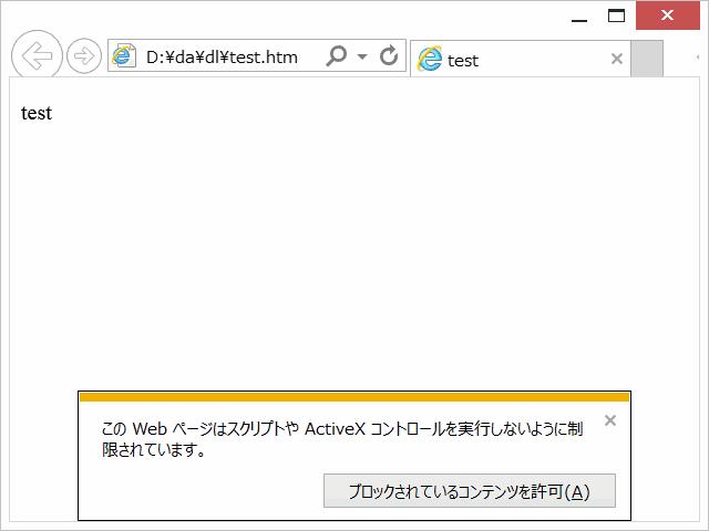 Windows8のIE10で「このwebページはスクリプトやactivexコントロールを実行しないように制限されています」
