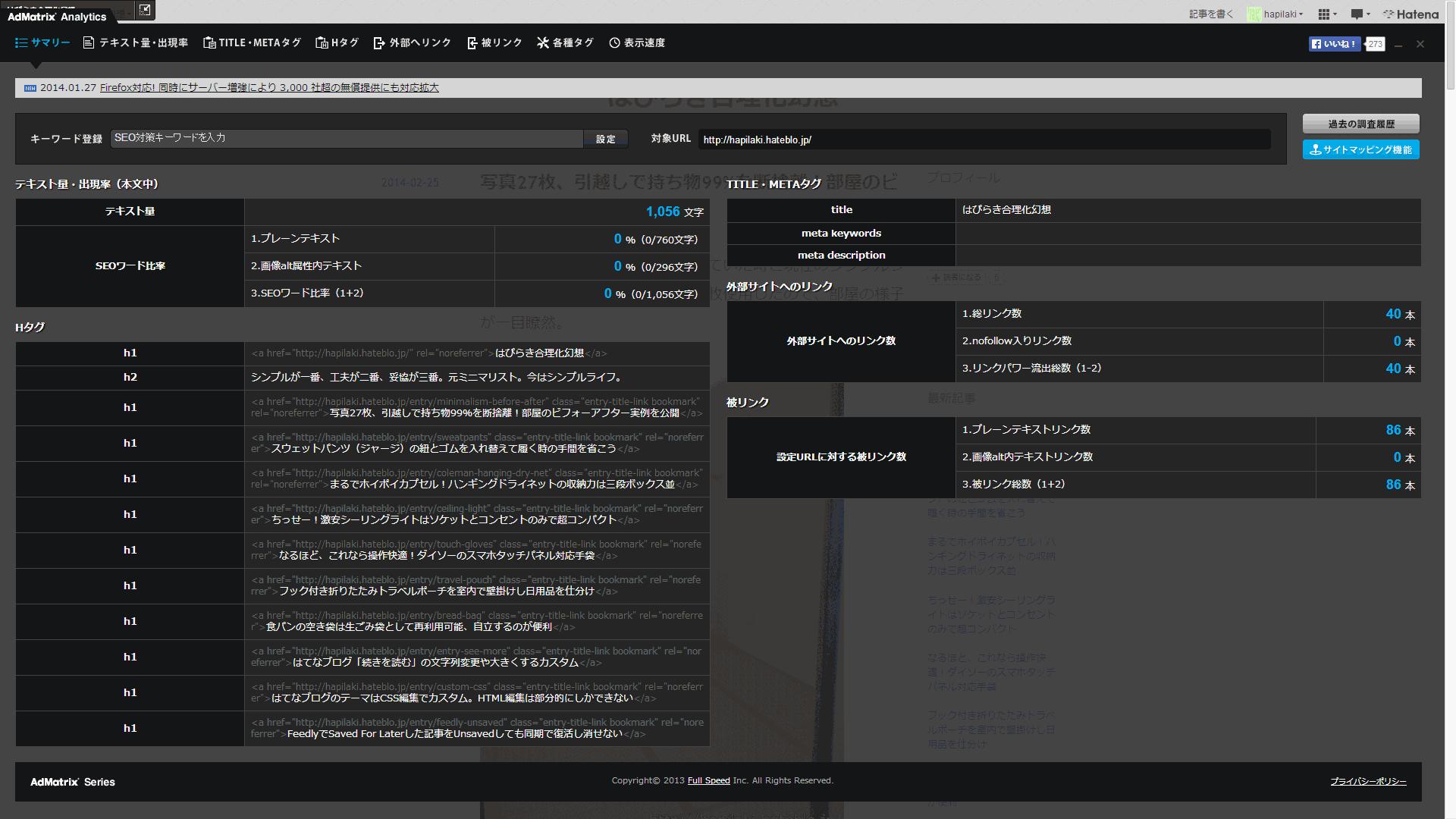 「AdMatrix Analytics」のキャプチャー画像2