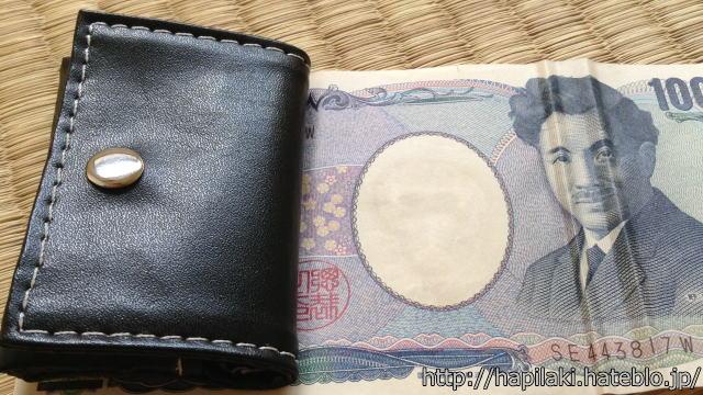 自作薄い財布なら千円札野口英世も笑顔