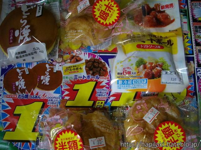 スーパー玉出1円セール戦利品