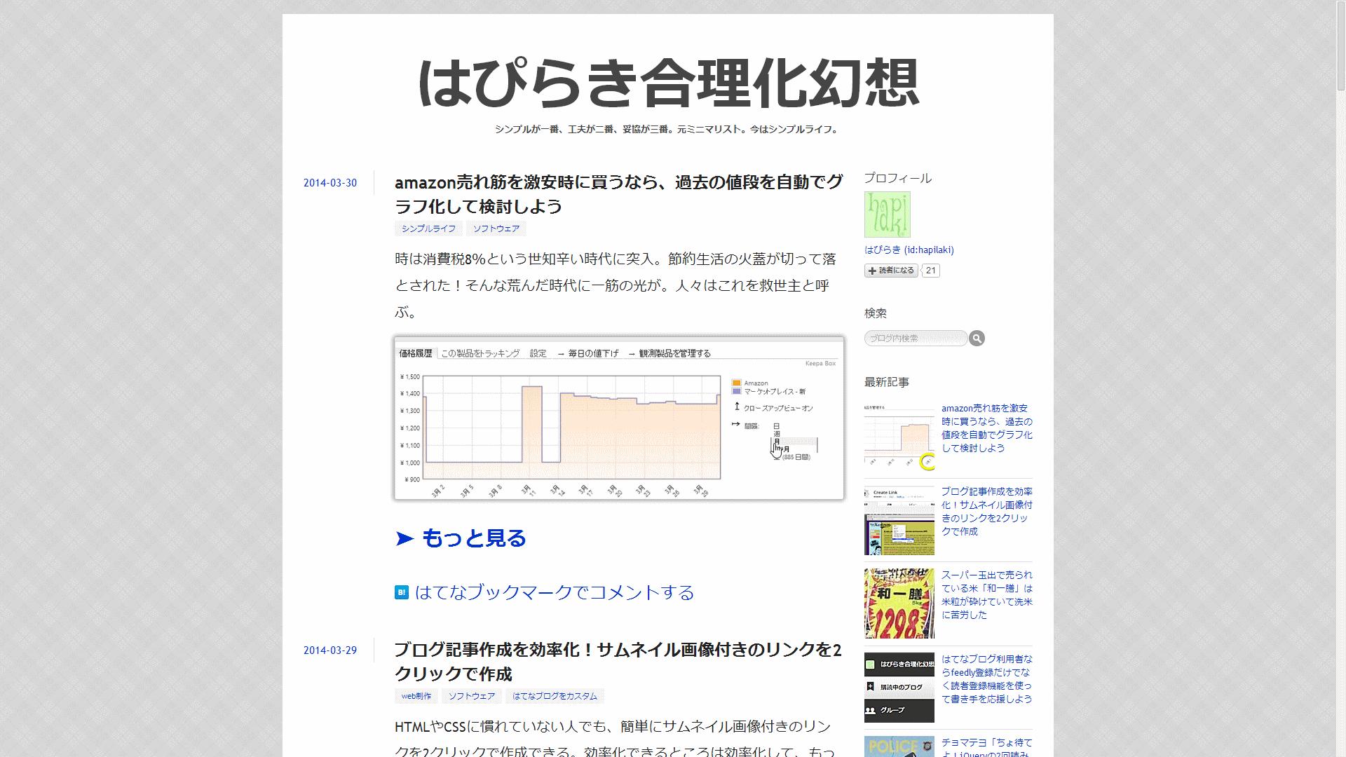はぴらき合理化幻想2014年3月キャプチャー画像